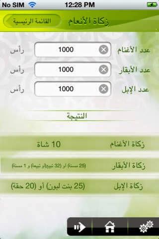 تطبيق مجاني مميز لحساب الزكاة بجميع فروعها للأيفون والايباد والايبود Zakat iOS-IPA
