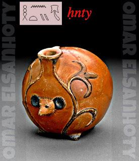 إِناء كروي على شكل القُنفِد من عصر الدولة الحديثة فى مصر القديمة