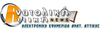 """Aνατολική Αττική News """"Blog"""""""
