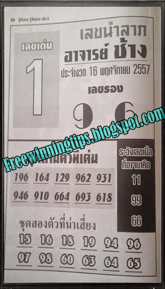 Thai Lottery Special Exclusive Tip paper 16-11-2014 | Thai Lottery