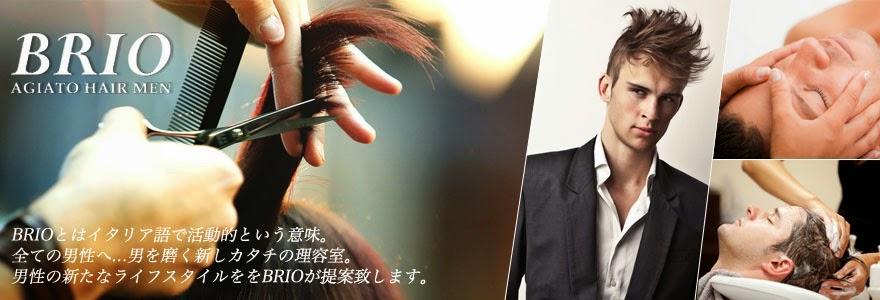 ブリオ Blog | 熊谷駅前 メンズヘアー&メンズエステティックサロン:ブリオアジアートヘアーメン