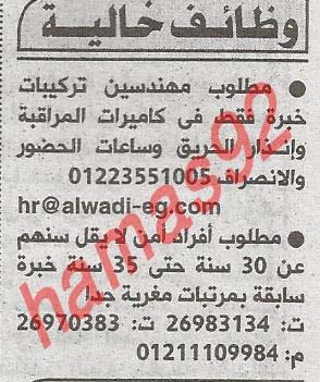 وظائف خالية جريدة الاهرام السبت 29-06-2013