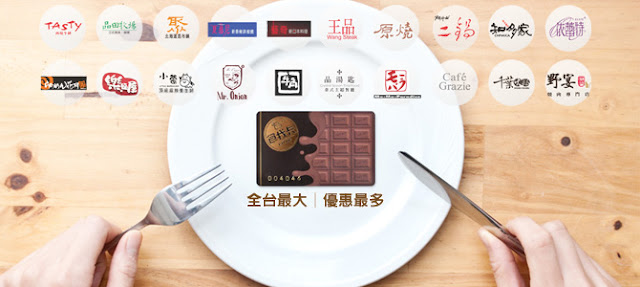 食我卡 EatMe Card 餐飲折扣全台最大餐廳推薦美食優惠APP | 預購 價格 評價 期限 哪裡買 EatMe食我APP 好用嗎