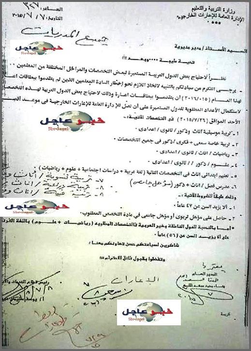 فتح باب الاعارات للمعلمين المصريين للعام الجديد والتقديم نهايتة 26 / 7 / 2015