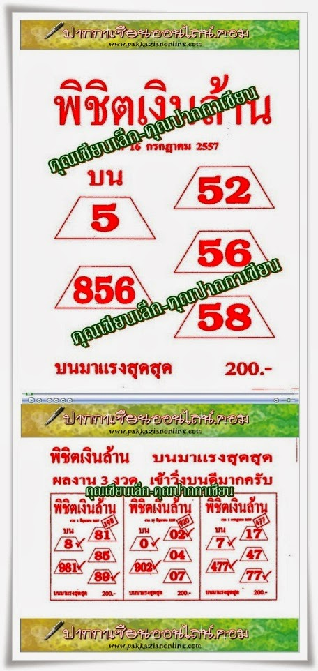 Thai Lotto 3up single and pair 16-07-2014