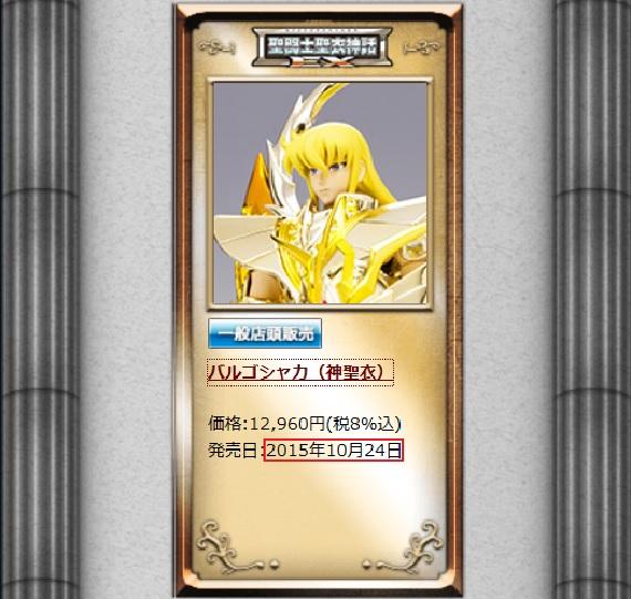 [Notícia] Shaka de Virgem EX Soul of Gold 5646541654