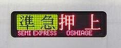 東急田園都市線 半蔵門線直通 準急 押上行き4 東武50050系
