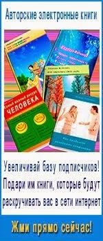 Авторские электронные книги