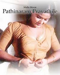 Pathinaram Prayathile Malayalam Movie Watch Online