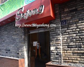 Sejong Inn