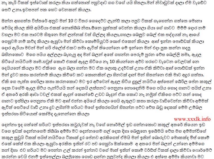Sinhala Wal Katha Duwai Ammai