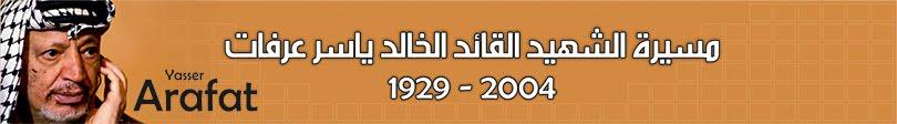 الشهيد ياسر عرفات