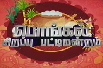 Pongal Sirappu Pattimandram Vijay Tv Pongal Special Program Shows 14-01-2014