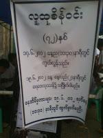 Ludu Sein Win – လူထုစိန္၀င္းကို ေနာက္ဆုံးႏႈတ္ဆက္တဲ့ စာမ်ား ေကာက္ႏုတ္ခ်က္