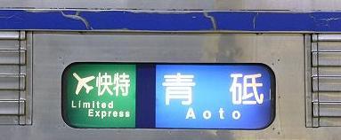 京浜急行電鉄 緑のエアポート快特 青砥行き 3500形側面