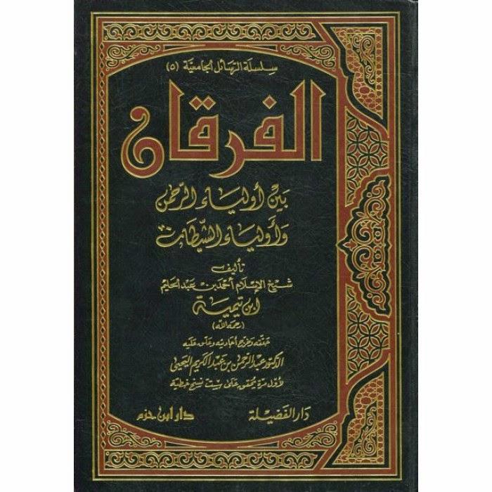كتاب الفرقان بين أولياء الرحمن وأولياء الشيطان لابن تيمية
