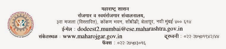 Directorate of Employment Maharashtra Recruitment 2014