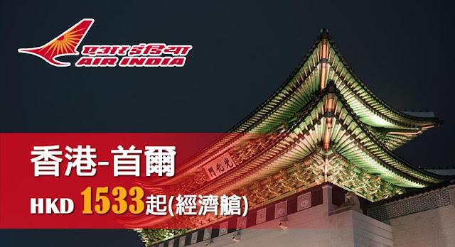 坐787客機【2人同行】優惠,印度航空 香港飛首爾HK$1,533起,明年1月前出發。