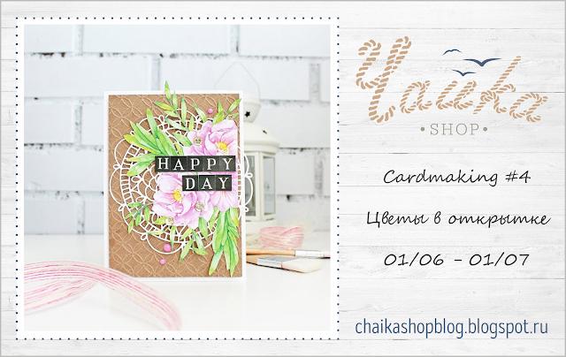 Cardmaking. Цветы в открытке 01/07