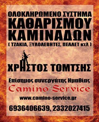 CAMINO SERVICE ΧΡΗΣΤΟΣ ΤΟΜΤΣΗΣ. ΟΛΟΚΛΗΡΩΜΕΝΟ ΣΥΣΤΗΜΑ ΚΑΘΑΡΙΣΜΟΥ ΚΑΜΙΝΑΔΩΝ