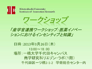 【ワークショップ】産学官連携ワークショップ:医薬イノベーションにおけるインセンティブと知識 2013.09.26