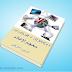 تحميل معجم الإعلام  الامازيغي مجانا بصيغة pdf