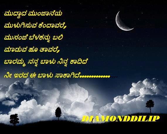 Kannada Kavanagalu Images | New Calendar Template Site