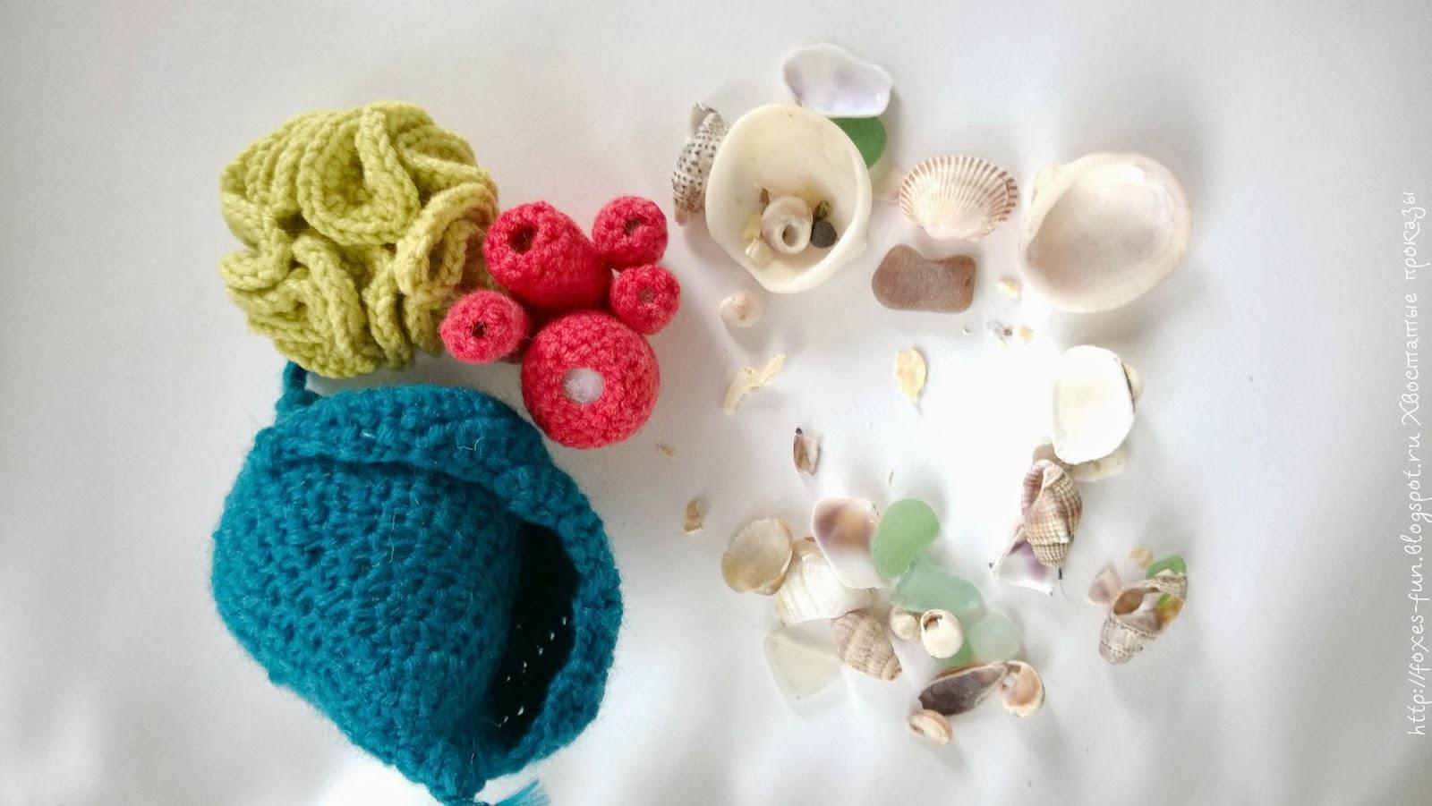 вязаные водоросли и кораллы крючком