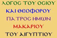 ΜΑΚΑΡΙΟΥ ΑΙΓΥΠΤΙΟΥ