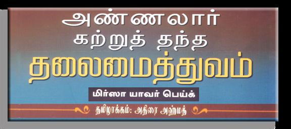 தலைசிறந்த சமுதாயம்