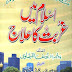 Islami Me Gurbat ka Ilag by Dr.Yousaf