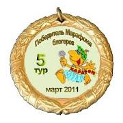 Моя награда!