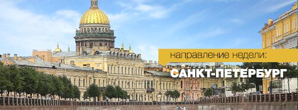 Неделя Санкт-Петербурга - самые низкие цены на отели за сезон! Используйте уникальные скидки и бронируйте лучшие отели этого лета! | Week in St. Petersburg