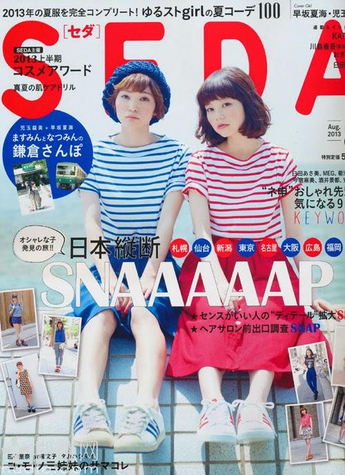 SEDA (セダ) August 2013  Kodama Masumi Hayasaka Natsumi 児玉益美・早坂夏海