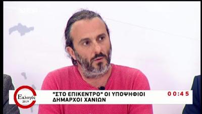 Ο Σεραφείμ Ρίζος στο πρώτο τηλεοπτικό debate των υποψήφιων δημάρχων Χανίων (Νέα Τηλεόραση, 7.5.2019