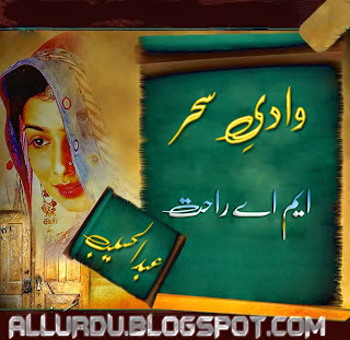 download wadi e sehar novel by m a rahat