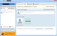 Skype: Το μεγαλείο της επικοινωνίας. 13
