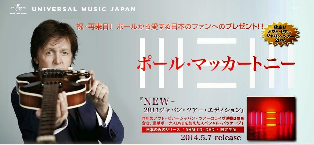 "Paul McCartney relançará ""NEW"" no Japão, com DVD bônus"
