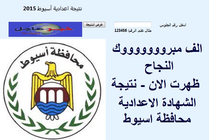 ظهرت الان - نتيجة اخر العام للشهادة الاعدادية 2015 محافظة اسيـوط برقم الجلوس