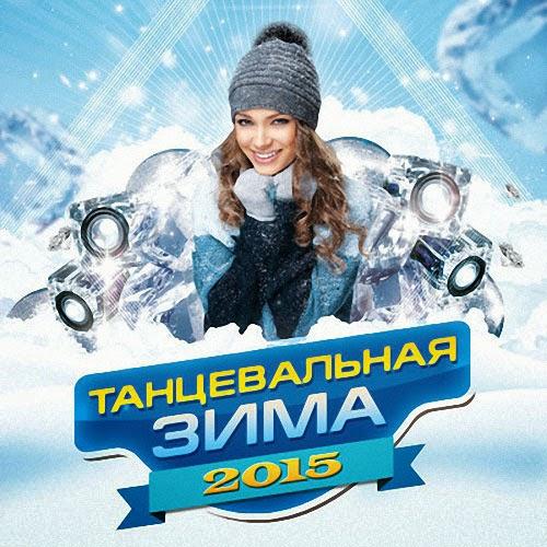 Download Winter Dance 2015 49ff7e8cca863f187fcdab1d7949687d