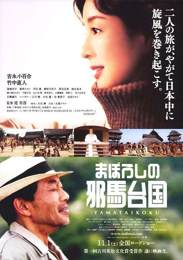 Where The Legend Lives (2008) พากย์ไทย