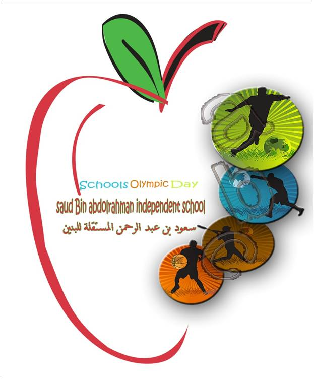 مدرسة سعود بن عبد الرحمن المستقلة النموذجية للبنين