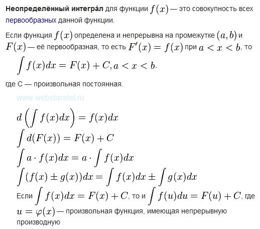 Неопределенный интеграл и его свойства. Математика для блондинок.