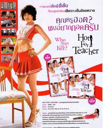ดูหนังออนไลน์ Hot for Teacher คุณครูฮอตผมอยากกอดครับ