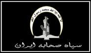 وبسايت سپاه صحابه ايران