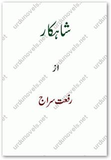 Shaahkaar By Riffat Siraj Urdu Novels in pdf