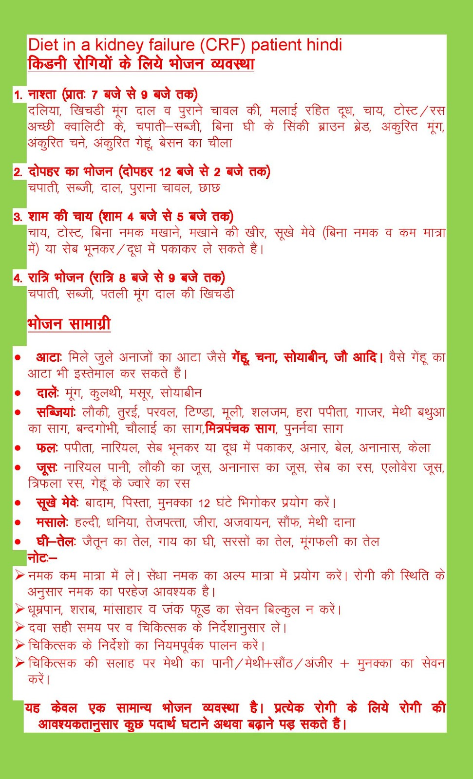 diet chart for kidney patient in hindi pdf