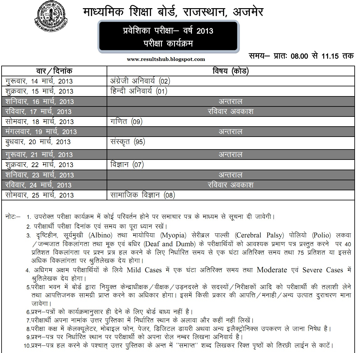 Board 10th timetable 2013 , BSER - Rajasthan Board 2013 Exam Timetable