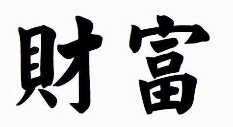 alessas adversaria ancient chinese secret road to wealth