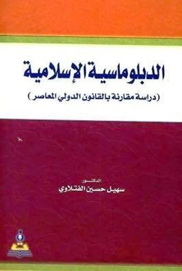 الدبلوماسية الاسلامية دراسة مقارنة بالقانون الدولي المعاصر - سهيل حسين الفتلاوي